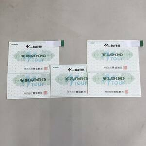 ☆Ntour 農協観光 旅行券 27,000円 期限なし!