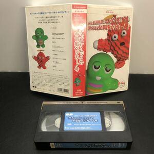 1569 VHS ビデオ ポンキッキーズ サマーコンサート 「ガチャピン・ムックの宇宙船ペリカーノ号」