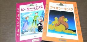 ディズニー名作 ピーターパン2 ライオンキング 本