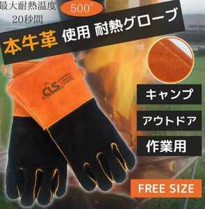 バーベキューグローブ 耐熱 手袋 キャンプ 牛革 BBQ フェス 耐熱グローブ 耐火グローブ 耐熱手袋 キャンプ手袋 2枚セット フリーサイズ