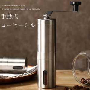 グラインダー 手動 コーヒーミル 手挽き 携帯 丸洗い可 キャンプ 新品 ステンレス フェス