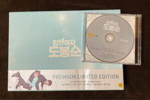 韓国版「力の強い女 ト・ボンスン」PREMIUM LIMITED EDITION DVD パク・ヒョンシク