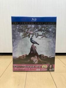 ヴァンパイア・ダイアリーズ〈ファースト・シーズン〉 コンプリート・ボックス Blu-ray
