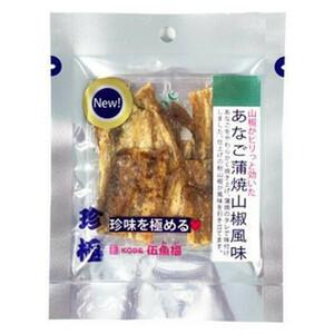 伍魚福 おつまみ 一杯の珍極 あなご蒲焼山椒風味 15g×10入り 18750(a-1676608)