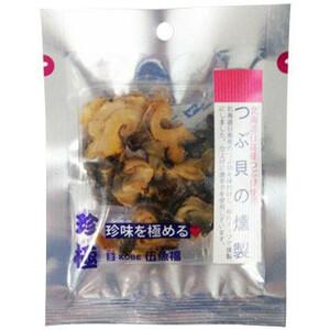 伍魚福 おつまみ 一杯の珍極 つぶ貝の燻製 20g×10入り 18510(a-1676553)