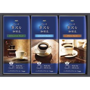 AGF ちょっと贅沢な珈琲店ドリップコーヒーギフト B6054555(l-4901111397958)