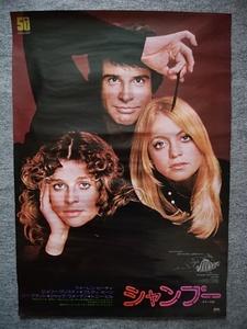 シャンプー ポスター(縦73cm、横51・4cm) ウォーレン・ビーティ、ゴールディ・ホーン、ジュリー・クリスティー