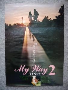 マイ・ウェイ2 ポスター①(縦72・5cm、横51・3cm)
