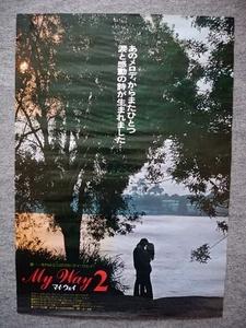 マイ・ウェイ2 ポスター②(縦72・7cm、横51・3cm)