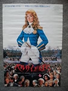 ベルサイユのばら ポスター(縦72・5cm、横51・3cm) カトリオーナ・マッコール