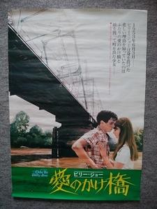 ビリー・ジョー 愛のかけ橋 ポスター(縦72・4cm、横51・3cm) ロビー・ベンソン、グリニス・オコーナー