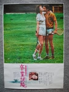 卒業試験 ポスター(縦72・5cm、横51cm) シルビア・クリステル
