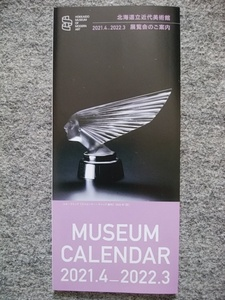 北海道立近代美術館 展覧会のご案内 2021.4~2022.3 (縦22・5cm、横10cm)5つ折り(開くと横50cm)