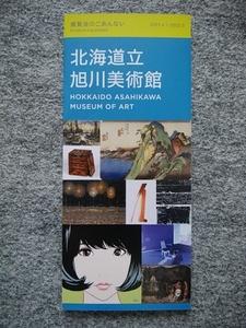 北海道立旭川美術館 2021.4~2022.3 展覧会のごあんない(縦21・5cm、横9・3cm)4つ折り(開くと横36・7cm)