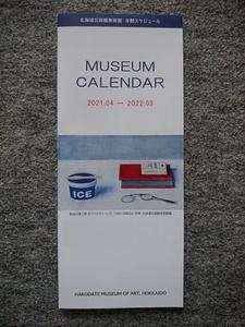 北海道立函館美術館 2021.4~2022.3 年間スケジュール(縦22・2cm、横9・5cm)4つ折り(開くと横37・5cm)