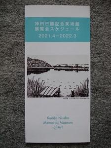 神田日勝記念美術館 2021.4~2022.3 展覧会スケジュール(縦21cm、横9・9cm)3つ折り(開くと横29・6cm)