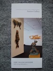 中原悌二郎記念旭川市彫刻美術館ステーションギャラリー ご案内パンフレット(縦21cm、横10cm)3つ折り(開くと横29・6cm)