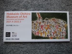 北海道立帯広美術館 2021.4~2022.3 2021年度ごあんない(縦10cm、横21・5cm)4つ折り(開くと縦39・3cm)