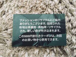 残8枚 H&M 500円分 クーポン 割引券 新生活 リサイクルチケット