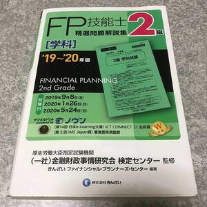FP技能士2級精選問題解説集〈学科〉 '19〜'20年版