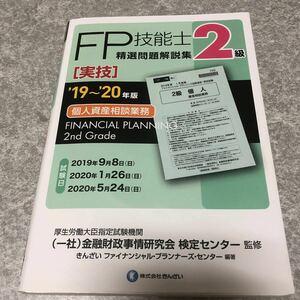 '19~'20年版 2級FP技能士(実技・個人資産相談業務)精選問題解説集