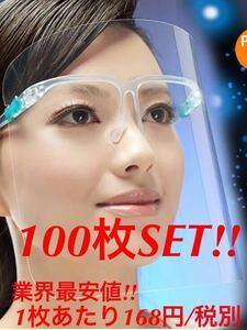 【格安!!】フェイスシールド フェイスガード 飛沫対策 ウイルス対策 飛散防止 防塵 水洗い可能 100枚セット
