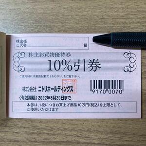ニトリホールディングス 株主優待 株主お買物優待券 10%引券 1枚 有効期限2022年5月20日まで