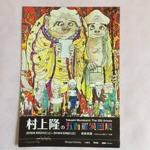 村上隆の五百羅漢図展 2015年 2016年 ちらし 森美術館 チラシ Flyer フライヤー Takashi Murakami 展示会 展覧会 現代アート 告知ちらし