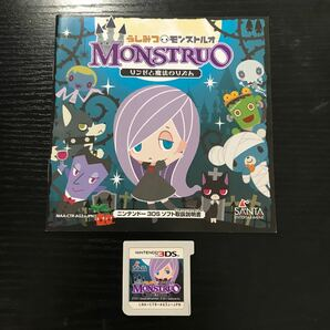 3DS うしみつモンストルオ リンゼと魔法のリズム