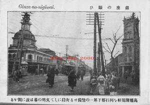 複製復刻 絵葉書/古写真 東京 銀座の賑わい 服部時計店 明治期 TMA_038