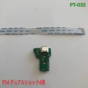 PT-033 PS4 デュアルショック4用 USB基盤 リボンケーブル付 ②