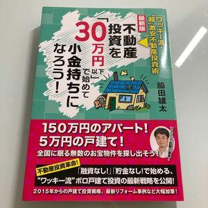 不動産投資を 「30万円以下」 で始めて小金持ちになろう!/脇田雄太