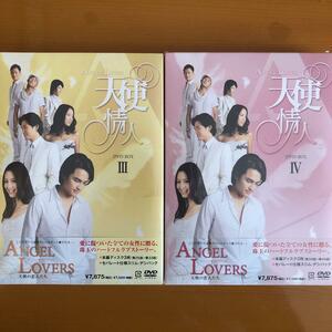 新品未開封DVD 『ANGEL LOVERS 天使の恋人たち DVD-BOX Ⅲ・ Ⅳ 2本セット』ミンダオ / ビアンカ・バイ / ダニー・ドン