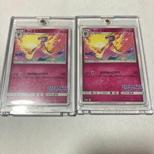 サーナイト PROMO プロモ ポケモンカードゲーム  イラストグランプリ 408/SM-P まばゆいひかり ポケカ サン&ムーン 2枚