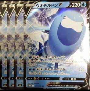 ウオチルドンV RR ダブルレア 4枚 げんしれいとう ギガインパクト 012/070 s6K 漆黒のガイスト ポケモンカードゲーム ポケカ