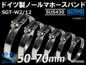ホースバンド ドイツ ノールマ SUS430 自動車 各種 工業用 強化 SGT-W2/12 50-70mm 幅12mm 2個1セット 汎用品