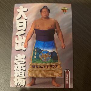 99BBM 81 大日ノ出 崇揚 大相撲カード