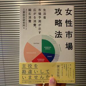 女性市場攻略法 生活者市場予測が示す広がる消費、縮む消費/三菱総合研究所