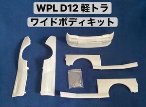 国内即納 WPL D12 ワイドボディーキット 軽トラック ネジ付き エアロパーツ ドリフト ラジコン エアロパーツ オーバーフェンダー