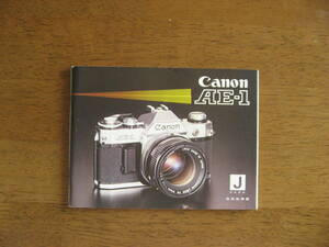 Canon AE-1 use instructions [ postage included ]