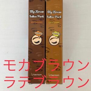 ベリサム 眉ティント モカブラウン&ラテブラウン 2本セット 茶色 ライトブラウン新品 未使用 未開封 消えない眉