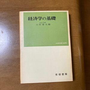 経済学の基礎 田村泰夫編 有信堂