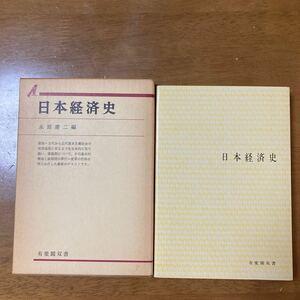 日本経済史 永原慶二編 有斐閣