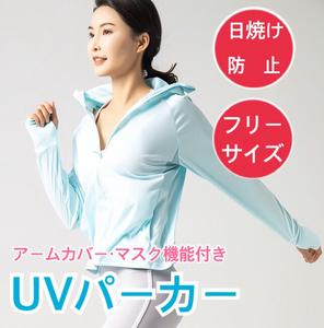 UV アイスシルク パーカー ブルー 日焼け止め UVカット UV対策 暑さ対策 涼感 冷感ラッシュガード アームカバー レディース おしゃれ