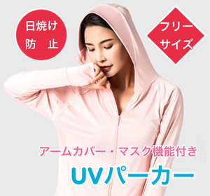 UV アイスシルク パーカー ピンク 日焼け止め UVカット UV対策 暑さ対策 涼感 冷感ラッシュガード アームカバー レディース おしゃれ