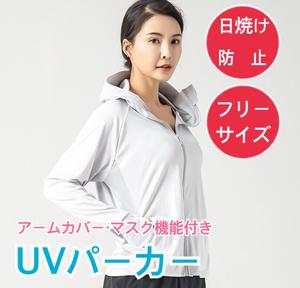 UV アイスシルク パーカー グレー 日焼け止め UVカット UV対策 暑さ対策 涼感 冷感ラッシュガード アームカバー レディース おしゃれ