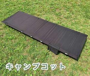 キャンプベット コット 超軽量 耐荷重150kg 長さ186×幅60 収納袋付