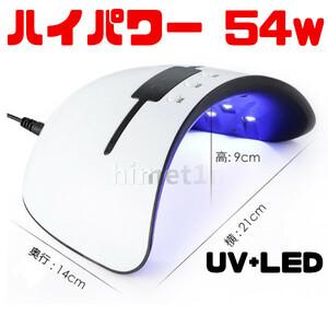 UVライト UVランプ ネイルライト 紫外線ランプ 硬化ライト USB 人感センサー 自動センサー ジェルネイル セルフネイル レジンクラフト 新品