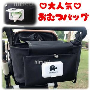 ベビーカー用バッグ マザーズバッグ ベビーベッド ヘッドレスト 小物分けポケット 車用バッグ 出産祝い 旅行 散歩 便利 ドライブ 新品