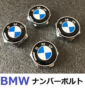 BMW ナンバープレートボルト ライセンスプレート 盗難防止 ネジ エンブレムロゴ 4個セット